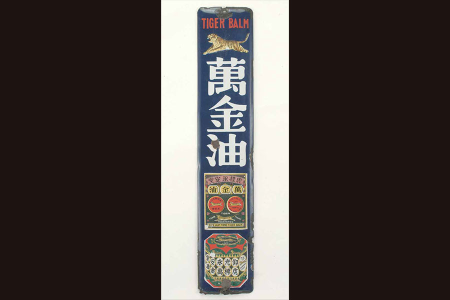 Advertisement signboard for Tiger Balm Ten Thousand Golden Oil, Singapore, c. 1970s