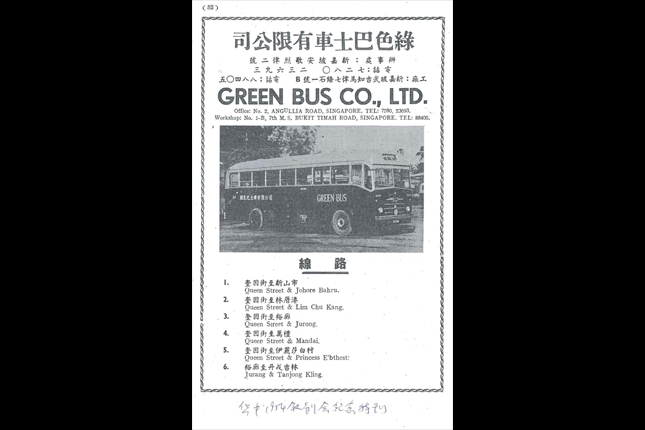 Green Bus Company Pte Ltd Terminal