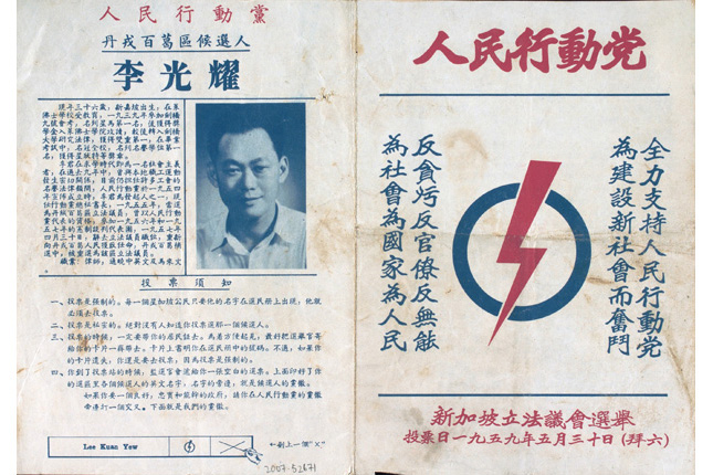 Lee Kuan Yew's Election Leaflet in 1959