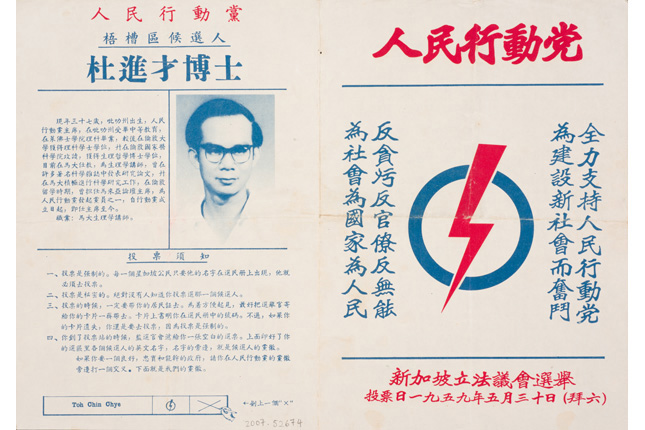 Toh Chin Chye PAP Leaflet