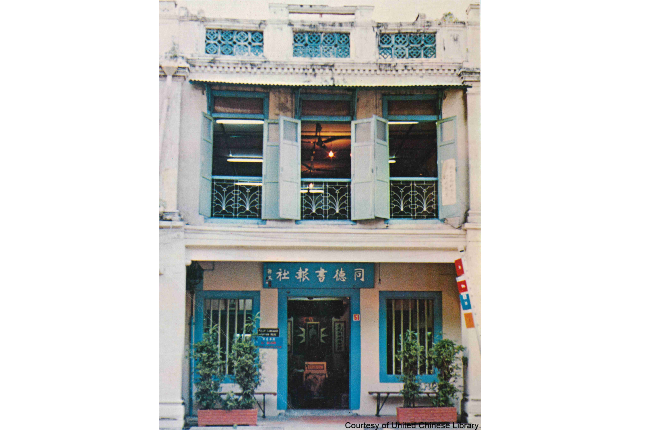 United Chinese Library