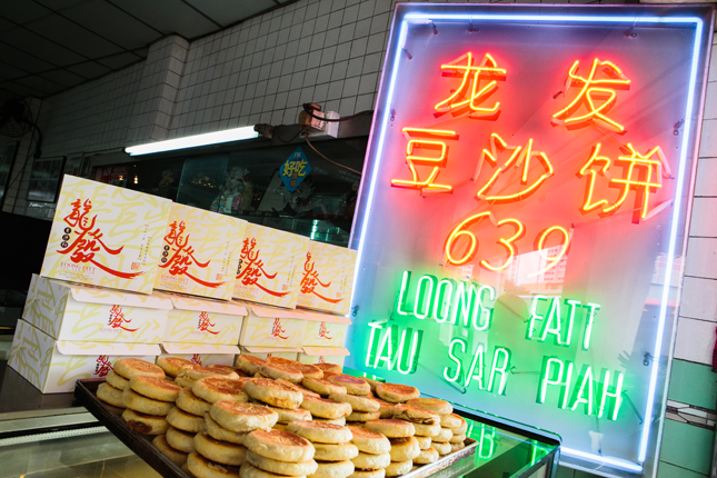 Loong Fatt on Balestier Food Trail