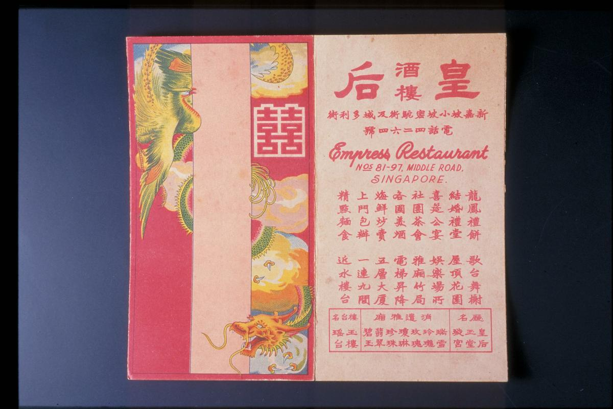Chinese wedding invitation card stopboris Choice Image