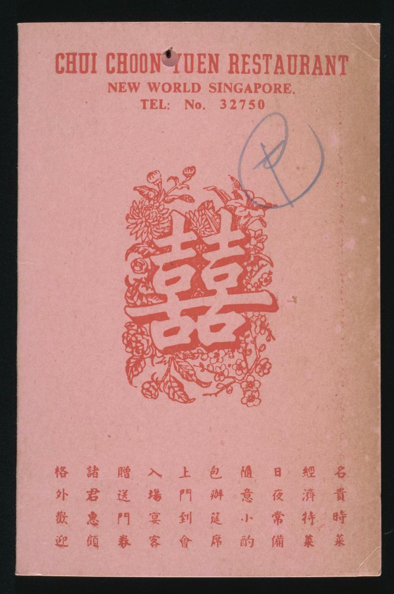 Invitation card to a wedding dinner at Chu Choon Yuen Restaurant