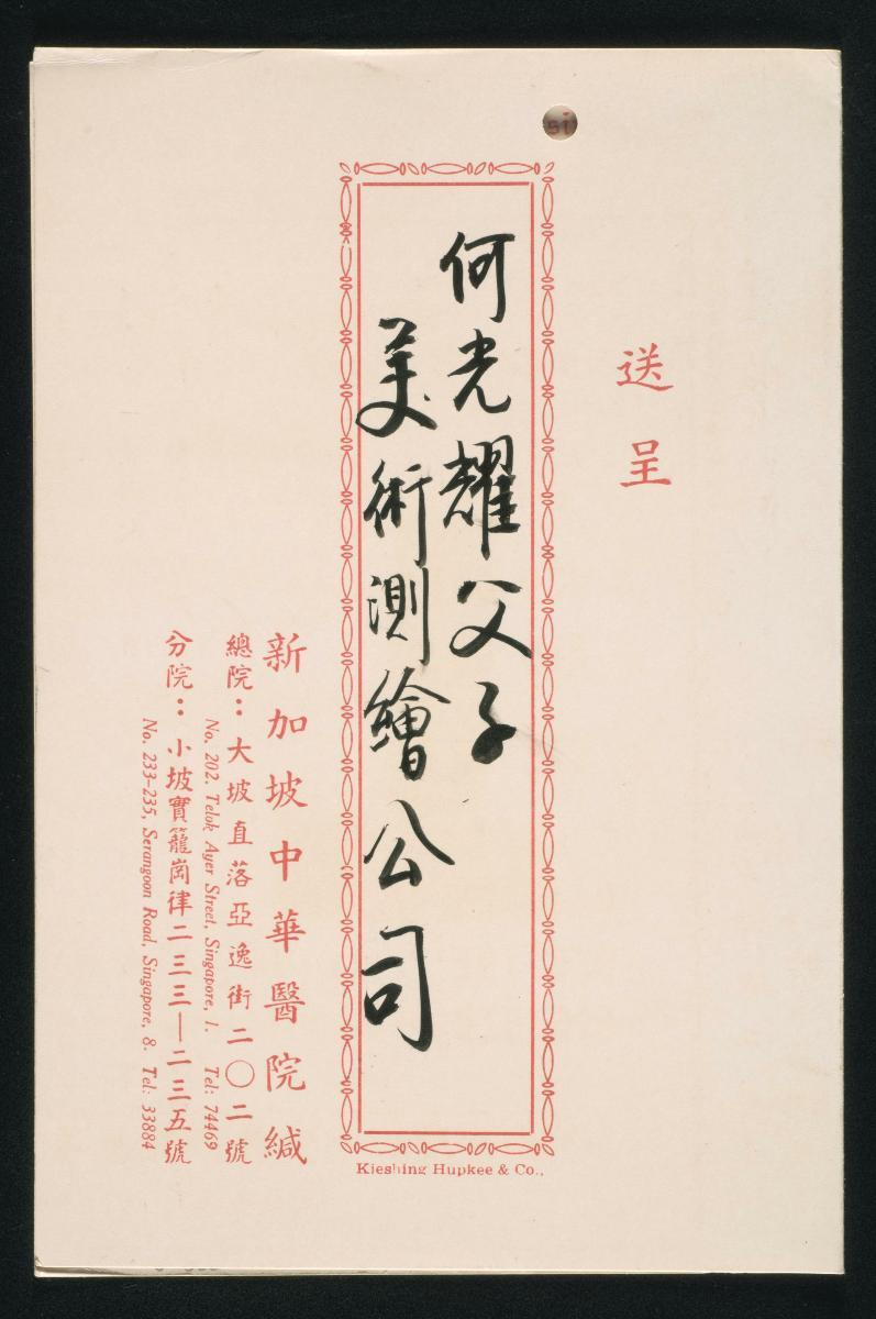 Invitation Card To A Cultural Event
