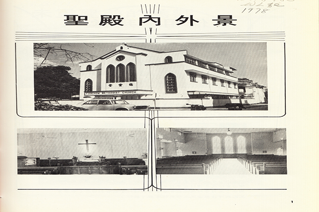 Foochow Methodist Church 2